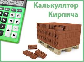 нитки калькулятор кирпича и блоков Сборщик Мебели