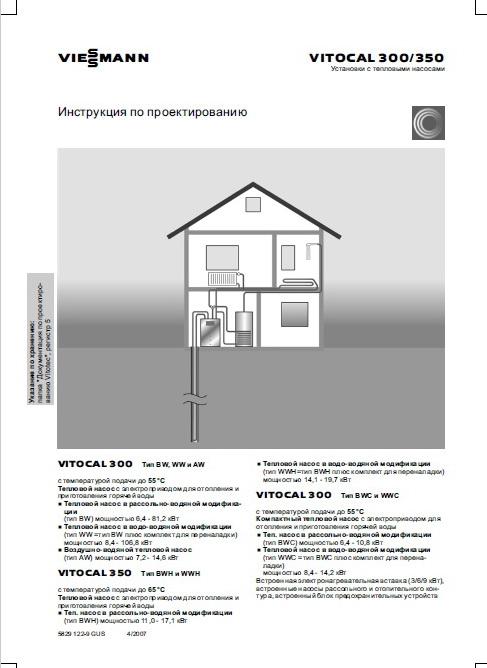Нормативы для проектирования теплового насоса