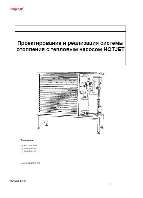 Тепловые Насосы. Рей Д., Макмайкл Д. 1982 Г.